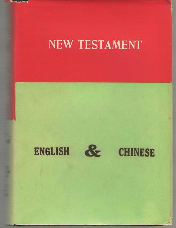 Image for New Testament Kuoyu And English, Revised Standard Version And Kuoyu Union Version