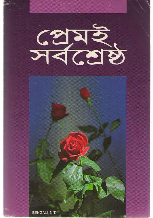 Image for Bengali New Testament By American Bible Society